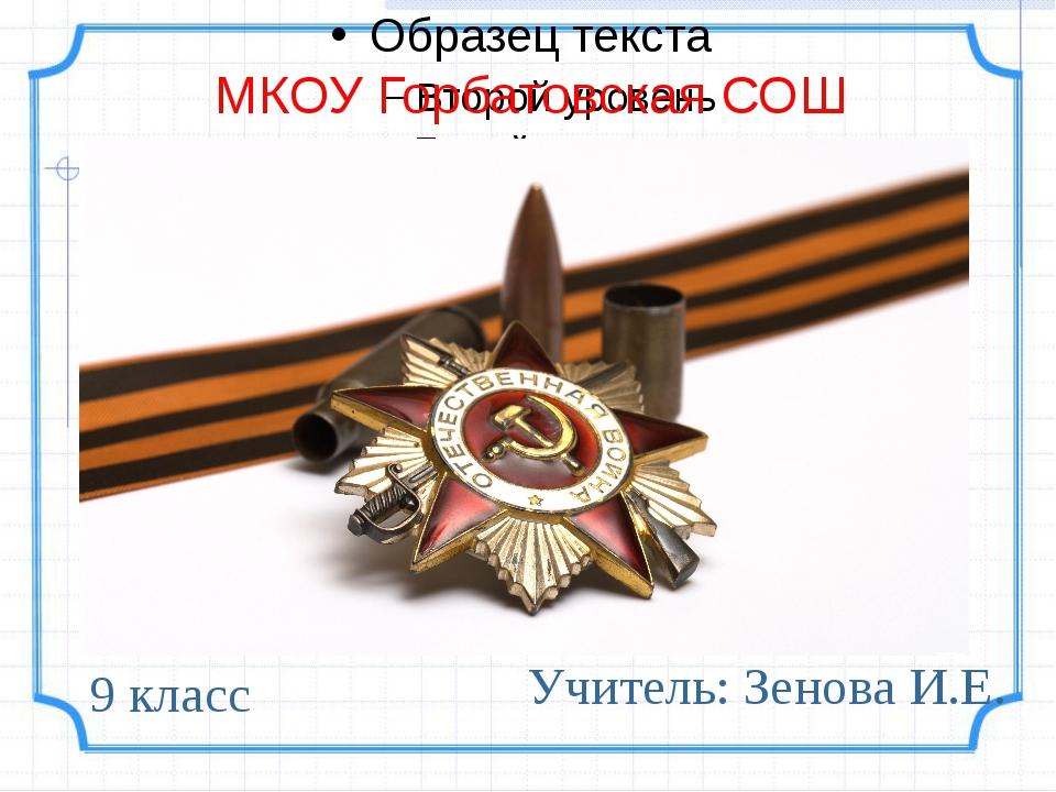 МКОУ Горбатовская СОШ Учитель: Зенова И.Е. 9 класс