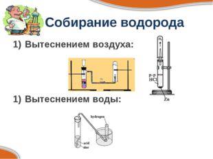 Собирание водорода Вытеснением воздуха: Вытеснением воды: