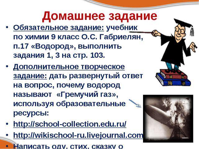 Домашнее задание Обязательное задание: учебник по химии 9 класс О.С. Габриеля...