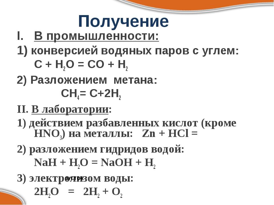 Получение В промышленности: 1) конверсией водяных паров с углем: С + H2O = C...