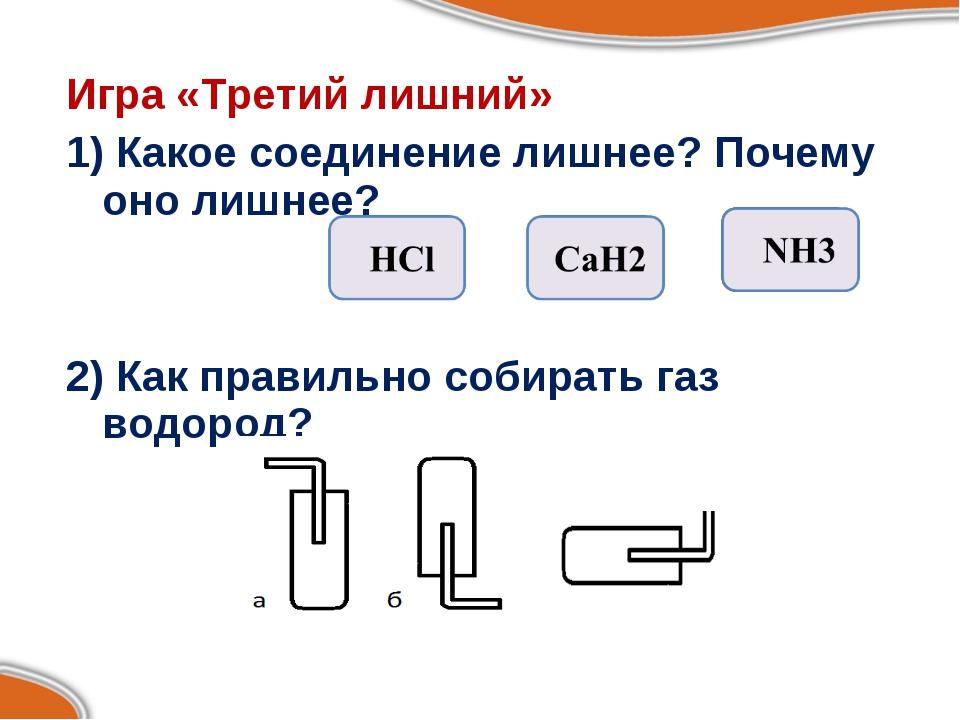 Игра «Третий лишний» 1) Какое соединение лишнее? Почему оно лишнее? 2) Как пр...