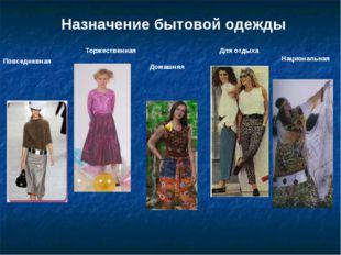 Назначение бытовой одежды Повседневная Торжественная Домашняя Для отдыха Наци