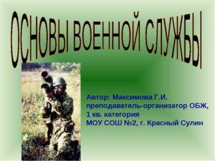 Автор: Максимова Г.И. преподаватель-организатор ОБЖ, 1 кв. категория МОУ СОШ