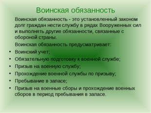 Воинская обязанность Воинская обязанность - это установленный законом долг г
