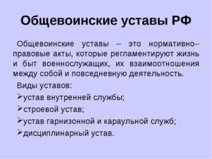 Общевоинские уставы РФ Общевоинские уставы – это нормативно–правовые акты, ко