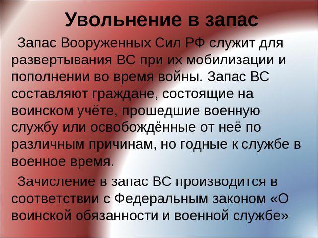 Увольнение в запас Запас Вооруженных Сил РФ служит для развертывания ВС при и...