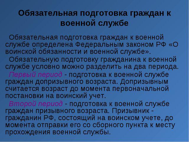 Обязательная подготовка граждан к военной службе Обязательная подготовка граж...