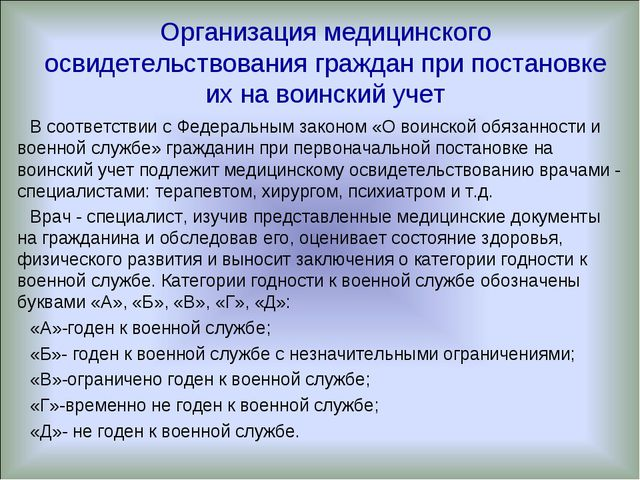 Организация медицинского освидетельствования граждан при постановке их на вои...