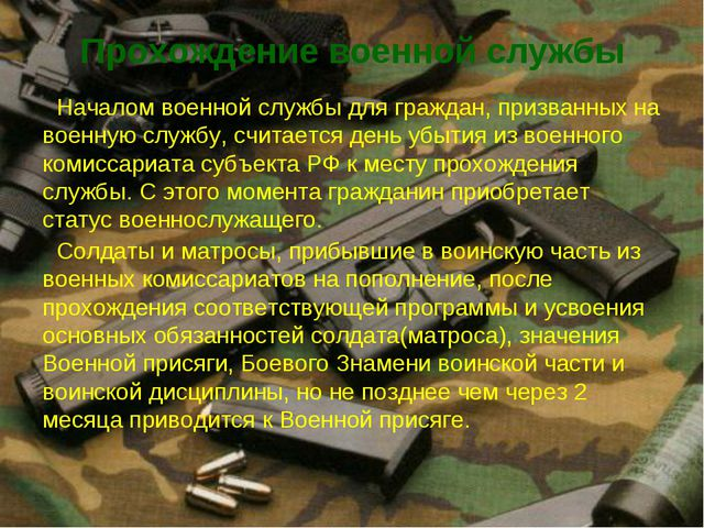 Прохождение военной службы Началом военной службы для граждан, призванных на...