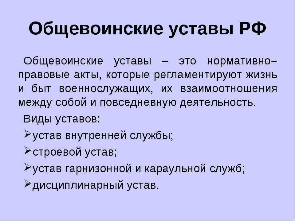 Общевоинские уставы РФ Общевоинские уставы – это нормативно–правовые акты, ко...