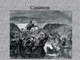Савинов