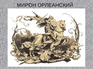 МИРОН ОРЛЕАНСКИЙ