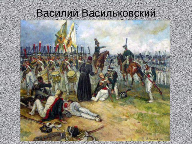 Василий Васильковский