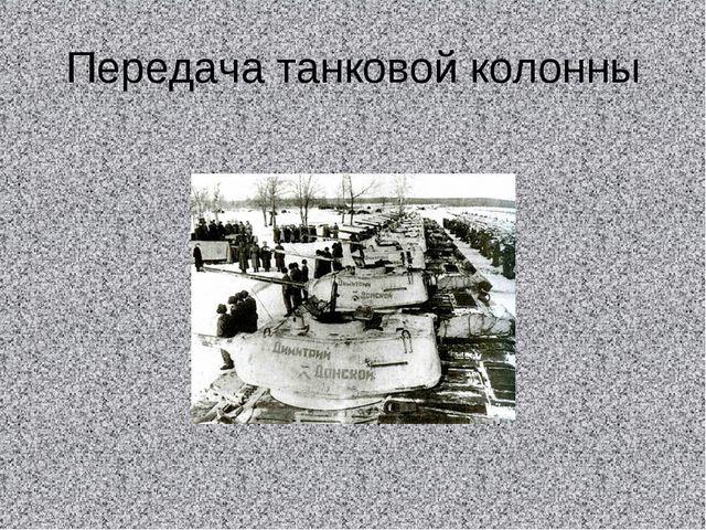 Передача танковой колонны