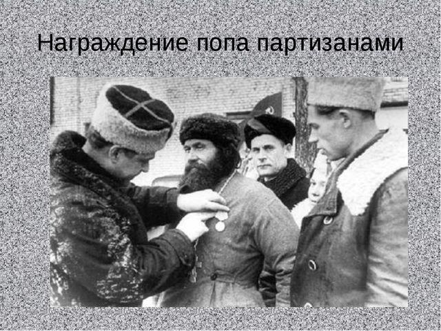Награждение попа партизанами