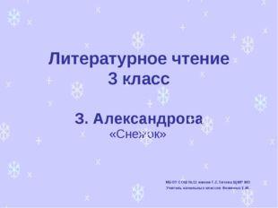 Литературное чтение 3 класс З. Александрова «Снежок» МБОУ СОШ №11 имени Г.С.Т