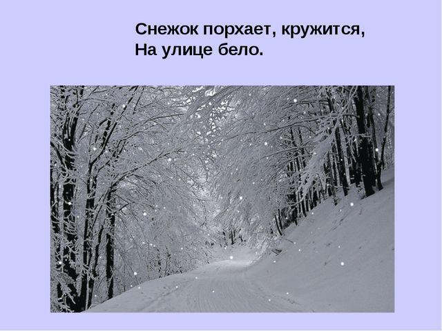 Снежок порхает, кружится, На улице бело.