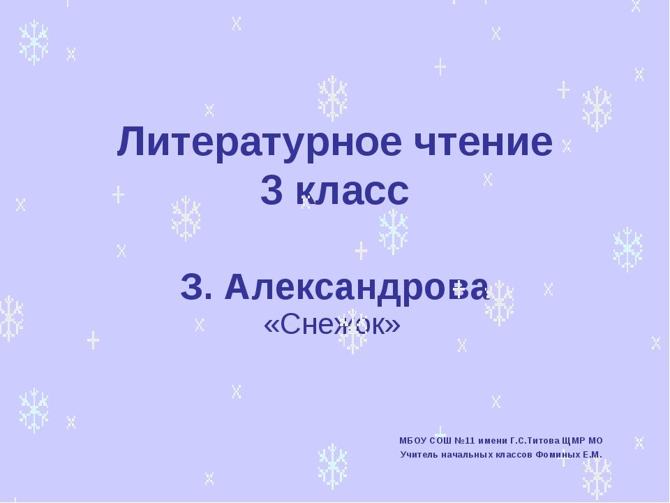 Литературное чтение 3 класс З. Александрова «Снежок» МБОУ СОШ №11 имени Г.С.Т...