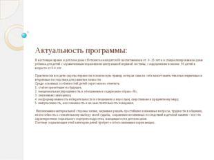 Актуальность программы: В настоящее время в детском доме г.Воткинска находятс