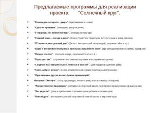 """Предлагаемые программы для реализации проекта """"Солнечный круг"""". """"В моем доме"""