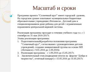 """Масштаб и сроки Программа проекта """"Солнечный круг"""" имеет городской уровень. Н"""