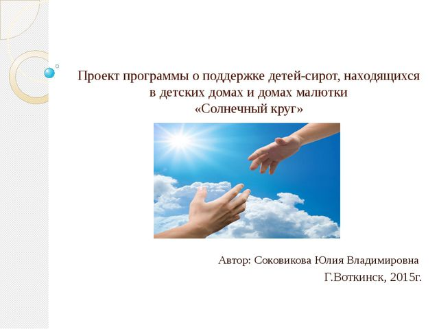 Проект программы о поддержке детей-сирот, находящихся в детских домах и домах...