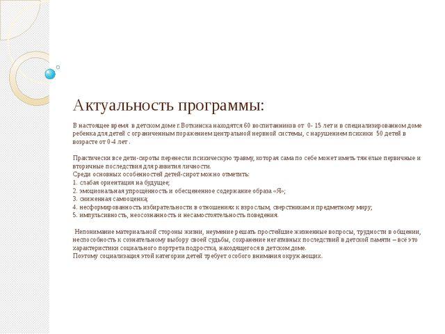 Актуальность программы: В настоящее время в детском доме г.Воткинска находятс...