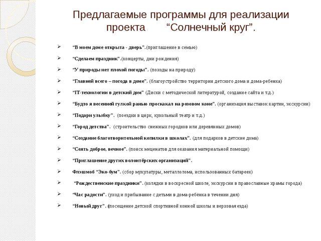 """Предлагаемые программы для реализации проекта """"Солнечный круг"""". """"В моем доме..."""