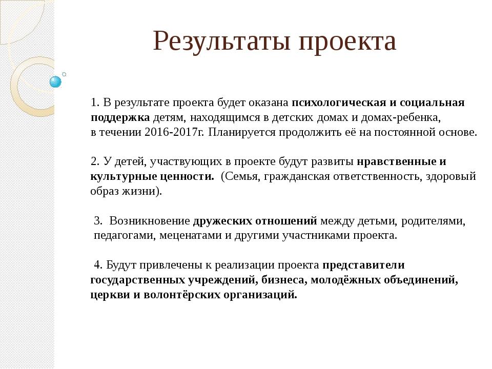 Результаты проекта 1. В результате проекта будет оказана психологическая и со...