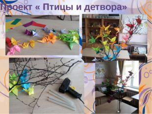 Проект « Птицы и детвора»