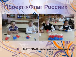 Проект «Флаг России» МАТЕРИАЛ: пластиковые стаканчики