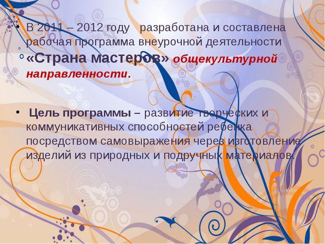 В 2011 – 2012 году разработана и составлена рабочая программа внеурочной деят...