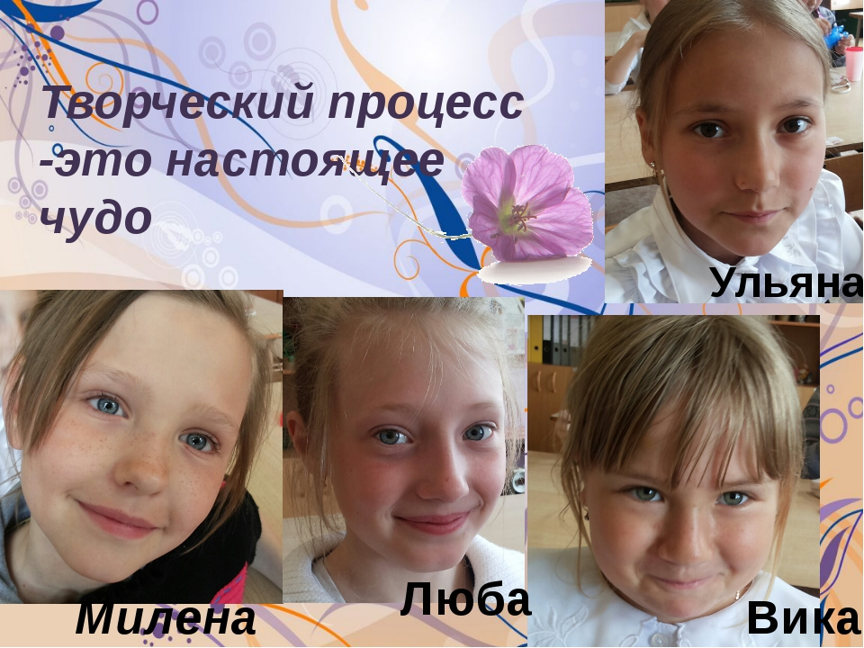Творческий процесс -это настоящее чудо Ульяна Вика Милена Люба