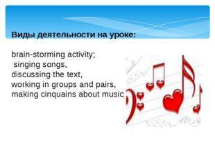 Виды деятельности на уроке: brain-storming activity; singing songs, discussin