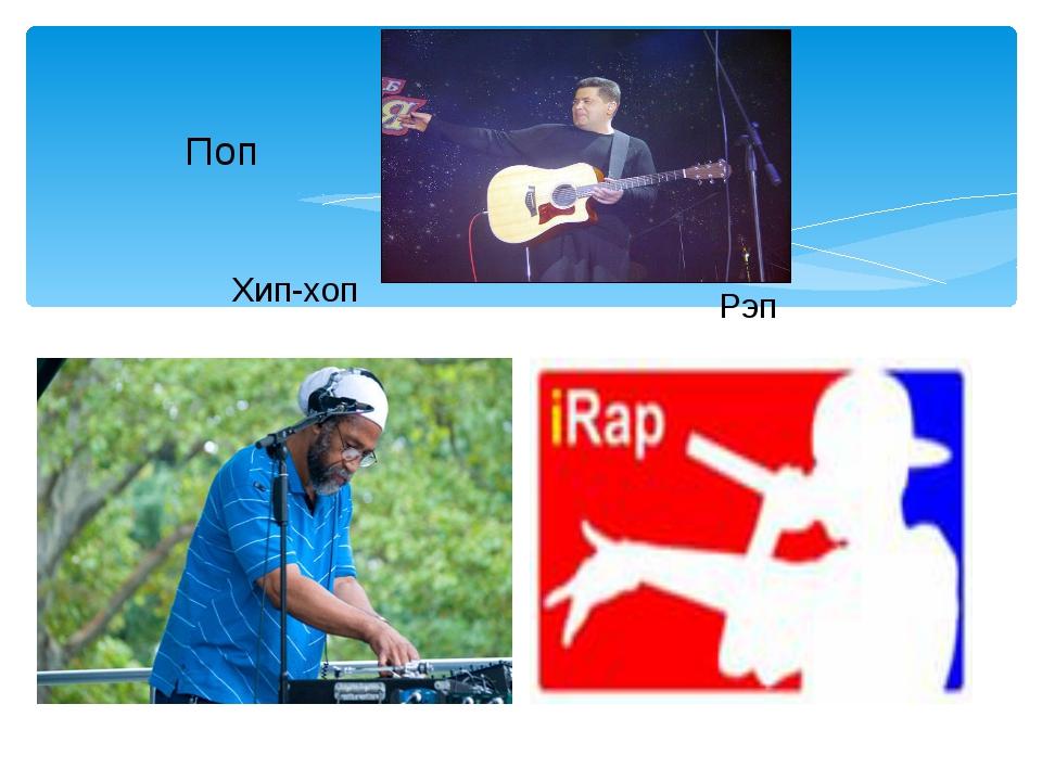 Поп Хип-хоп Рэп
