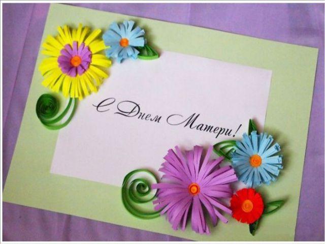 Своими руками открытка на день мамы