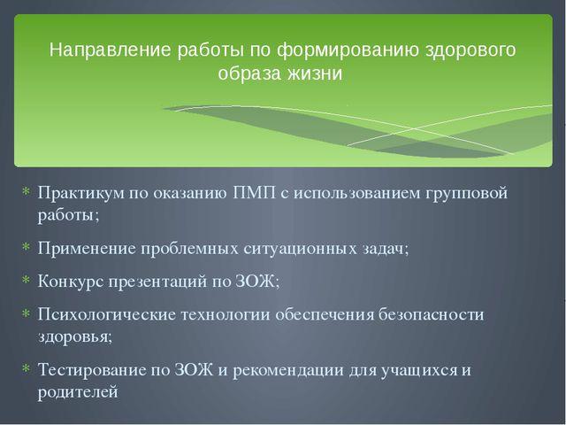 Практикум по оказанию ПМП с использованием групповой работы; Применение пробл...