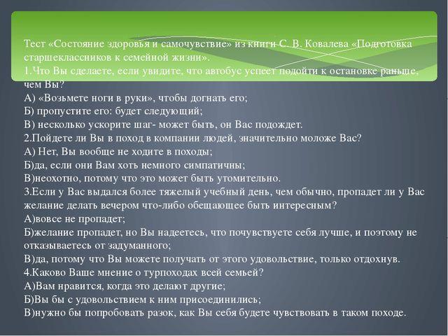 Тест «Состояние здоровья и самочувствие» из книги С. В. Ковалева «Подготовка...
