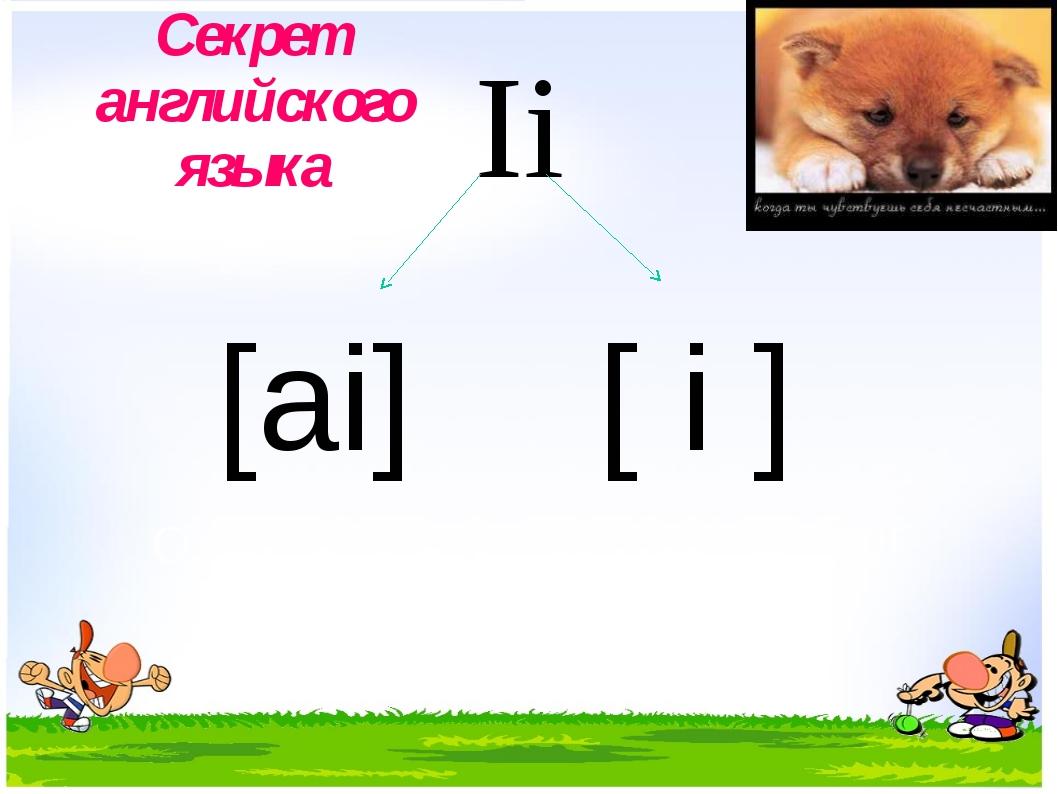 Ii [ai] [ i ] Открытый слог Закрытый слог Секрет английского языка