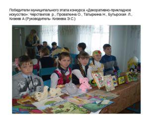 Победители муниципального этапа конкурса «Декоративно-прикладное искусство»: