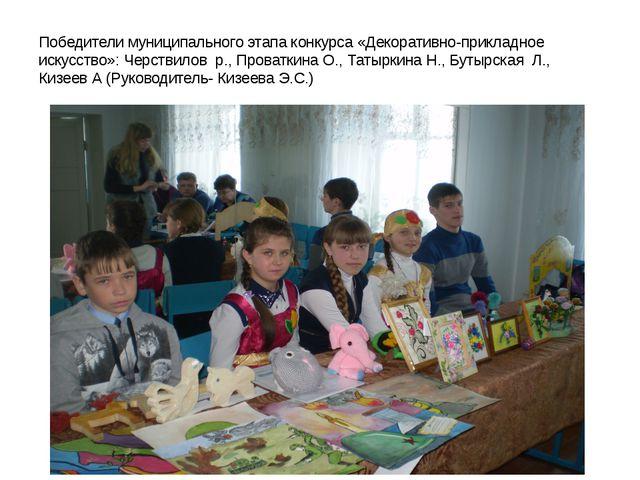 Победители муниципального этапа конкурса «Декоративно-прикладное искусство»:...