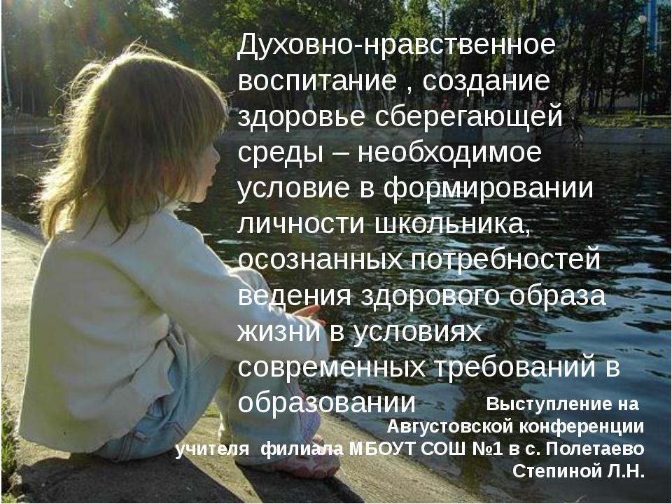 Духовно-нравственное воспитание , создание здоровье сберегающей среды – необх...