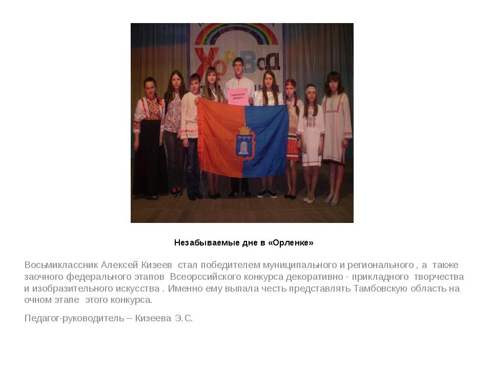 Незабываемые дне в «Орленке» Восьмиклассник Алексей Кизеев стал победителем м...