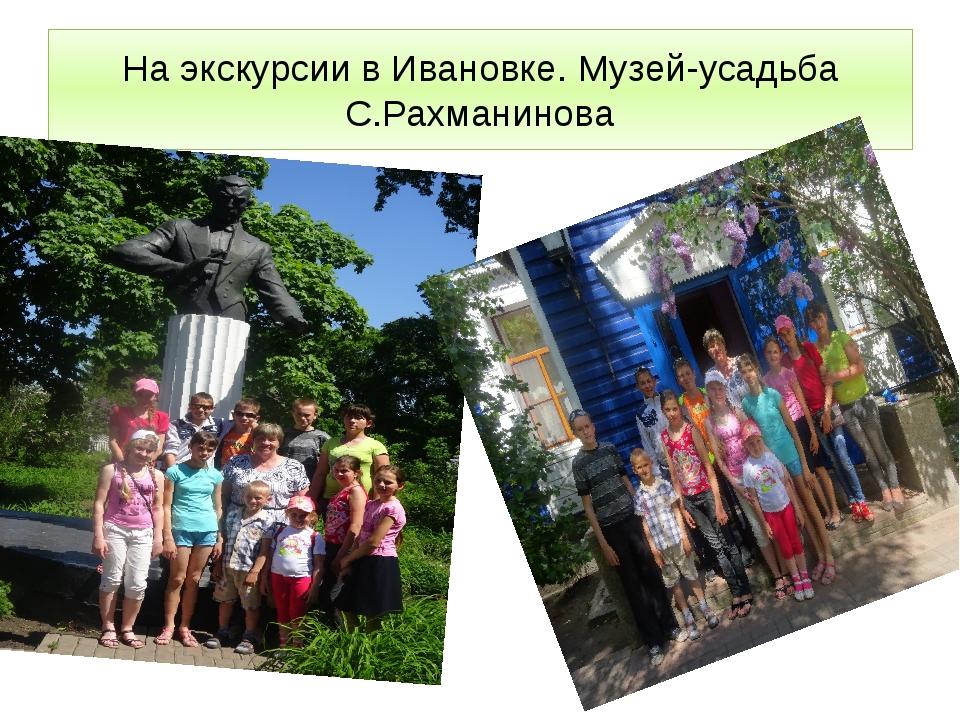 На экскурсии в Ивановке. Музей-усадьба С.Рахманинова