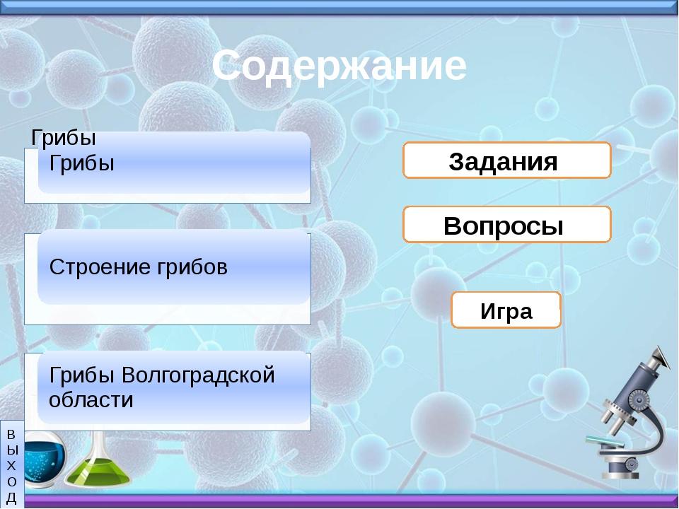 Опята 1 2 3 4 5 Опёнок(опя́та) — народное название группыгрибов, относящихс...
