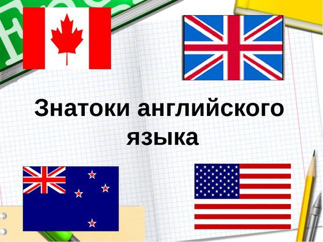 Знатоки английского языка