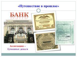 «Путешествие в прошлое» Ассигнации – бумажные деньги