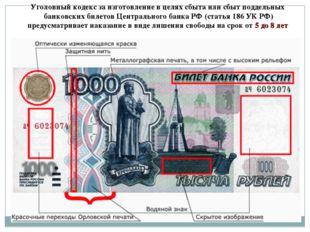Уголовный кодекс за изготовление в целях сбыта или сбыт поддельных банковских