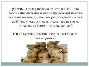 Деньги… Одни утверждают, что деньги – зло, потому что из-за них в жизни проис