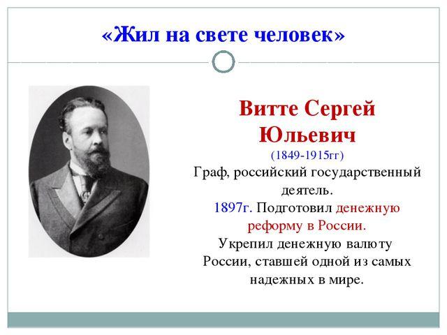 «Жил на свете человек» Витте Сергей Юльевич (1849-1915гг) Граф, российский го...